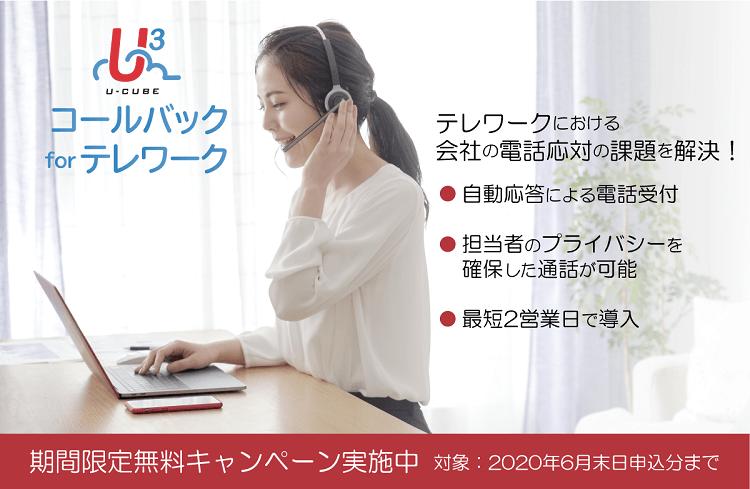 コールバックforテレワーク-news.png
